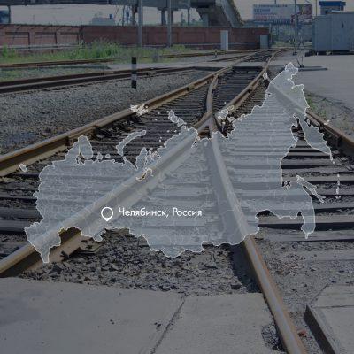 жд пути необщего пользования Челябинск Россия